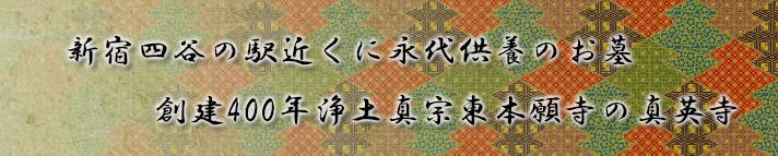 新宿・四谷のお墓・永代供養なら真宗大谷派の真英寺