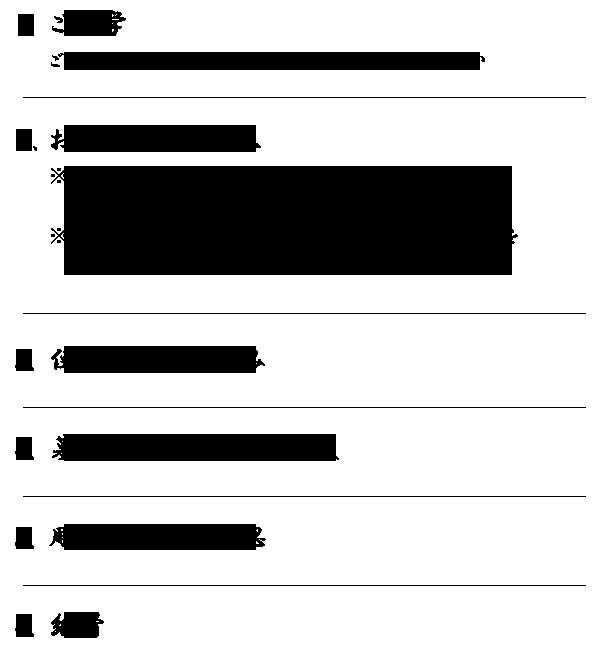 真英寺の永代供養墓