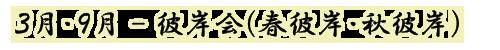3月,9月 - 彼岸会(春彼岸・秋彼岸)