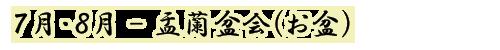 7月,8月 - 盂蘭盆会(お盆)