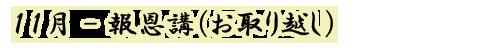 11月 - 報恩講(お取り越し)