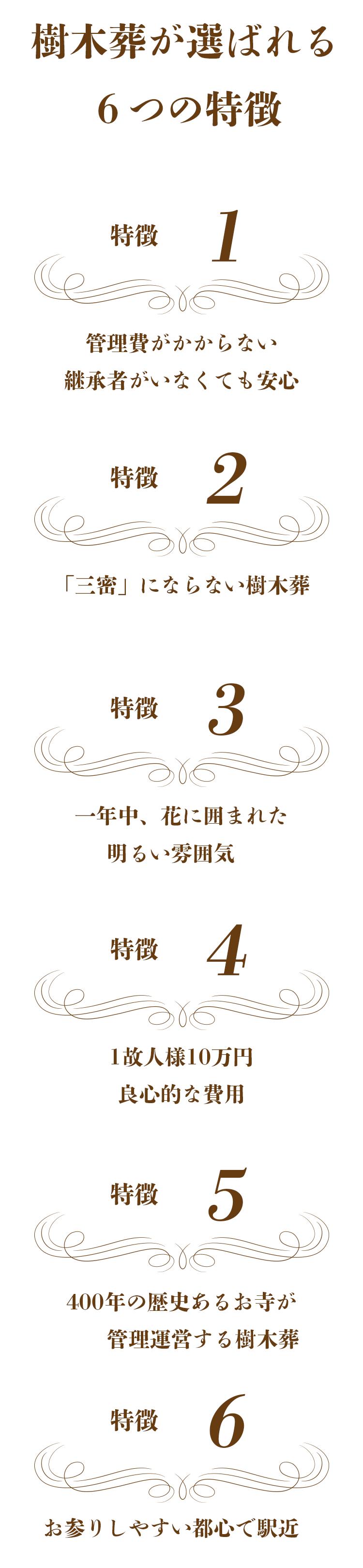 樹木葬が選ばれる6つの特徴