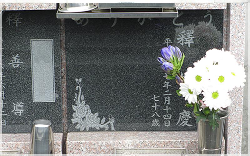 真英寺夫婦墓の写真1