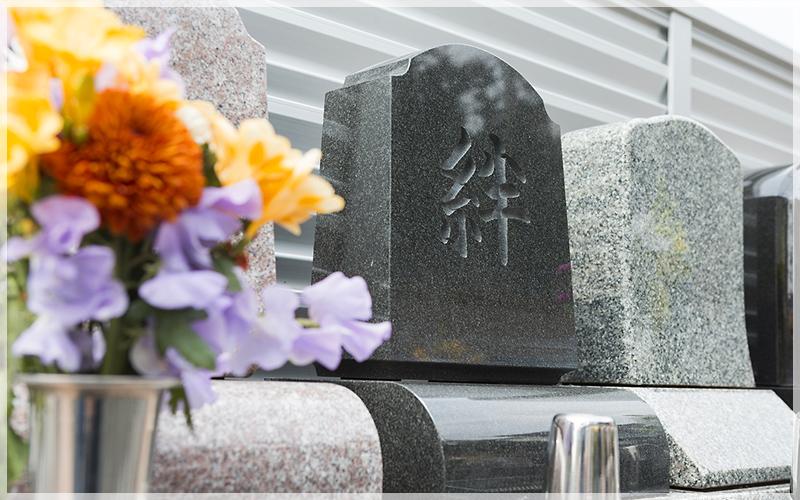 真英寺家族墓の写真2